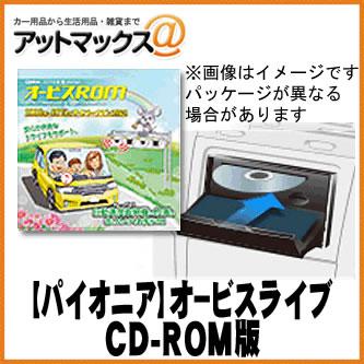【Pioneer パイオニア】【カロッツリェリア】 オービスライブ/CD-ROM版 【CNAD-OP14II】{CNAD-OP14-2[600]}