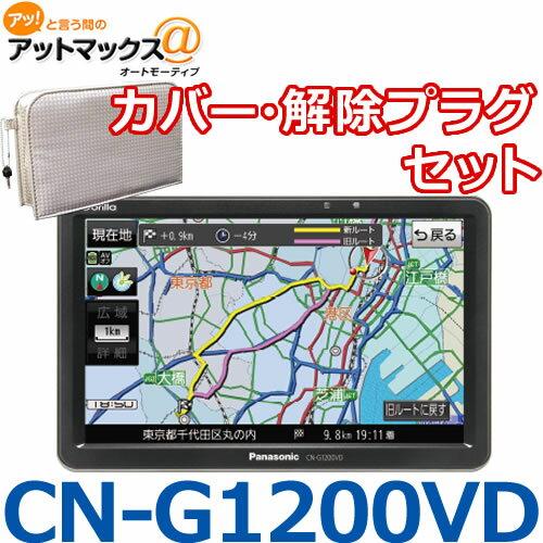 【セット品】CN-G1200VD カバー・解除プラグセット パナソニック ポータブルカーナビゲーション ゴリラ 7インチ カーナビ {CN-G1200VD-C}