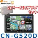 【セット品】CN-G520D カバー・解除プラグセット パナソニック ポータブルカーナビゲーション ゴリラ 5インチ カーナ…