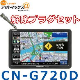 【セット品】CN-G720D 解除プラグセット パナソニック ポータブルカーナビゲーション ゴリラ 7インチ カーナビ {CN-G720D-P}