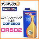 Cr502