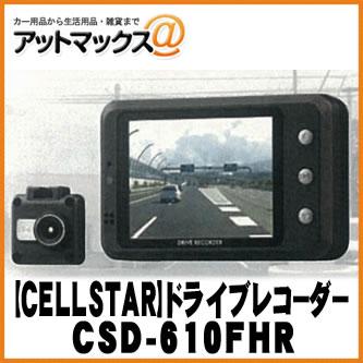 【CELLSTAR セルスター】2ピースセパレートモデル ドライブレコーダー【CSD-610FHR】 {CSD-610FHR[9980]}
