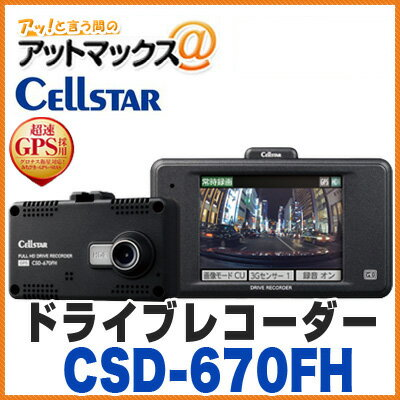 【セルスター】【CSD-670FH】 ドライブレコーダー (GPS内蔵 フルHD 駐車監視機能付 日本製 国内生産三年保証付 レーダー探知機相互通信対応){CSD-670FH[9980]}