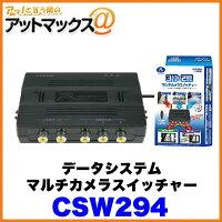 【DataSystemデータシステム】マルチカメラスイッチャー【CSW294】