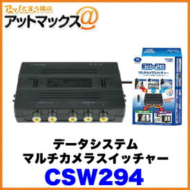 【DataSystem データシステム】 マルチカメラスイッチャー【CSW294】 MCC292の後継機種 3台のカメラを自由に切り替えて使える {CSW294[1450]}
