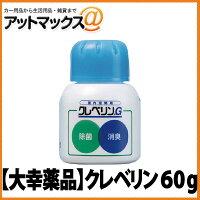 【大幸薬品】クレベリン60g【CLEVERINGSHO】