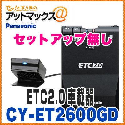 【パナソニック】【CY-ET2600GD】 セットアップ無 ETC2.0車載器 GPS付き発話型 アンテナ分離型 カーナビがなくてもつかえる {CY-ET2600GD[500]}