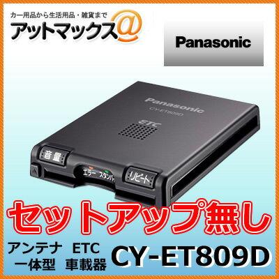 CY-ET809D 【セットアップ無し】 パナソニック ETC車載器 音声案内 アンテナ一体型 ブラック {CY-ET809D[500]}