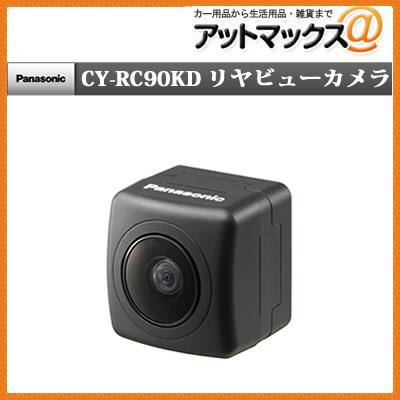【CY-RC90KD】【パナソニック Panasonic】 リアビューカメラ (バックカメラ) {CY-RC90KD[500]}