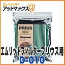 D 010 prius 17