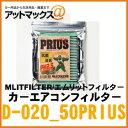 D-020_50prius_17