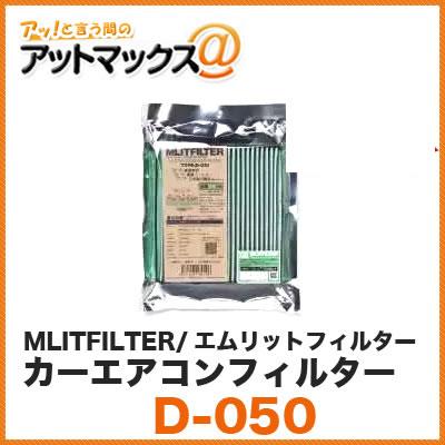 カーエアコンフィルター【D-050】ホンダ用 MLITFILTER/エムリットフィルター (フィット/フリード/CR-Z) {D-050[9980]}