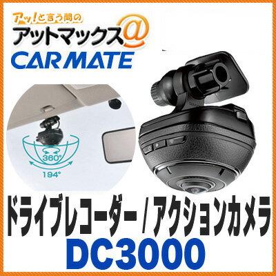 【カーメイト】【DC3000】ドライブレコーダー/アクションカメラ 全天周360度 ダクション360 4K/フルHD相当 駐車監視モード 【CARMATE】{DC3000[1141]}