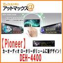 Deh-4400_17