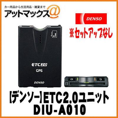 【DENSO デンソー】GPS付発話型 音声案内 ETC2.0対応車載器 【DIU-A010】【セットアップなし】 104126-489 {DIU-A010-2[10]}