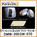 Dmw200sw070
