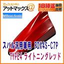 Fdx4s-c7p