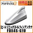 Fdx4s-g1u