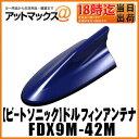 Fdx9m-42m