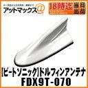 Fdx9t-070