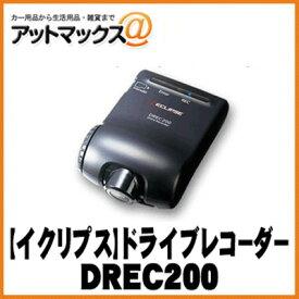 【ECLIPSE イクリプス】一体型タイプ ドライブレコーダー【DREC200】 {DREC200[700]}