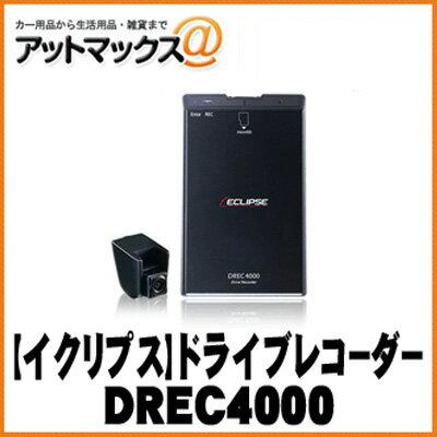 【ECLIPSE イクリプス】セパレートタイプ ドライブレコーダー【DREC4000】 {DREC4000[701]}