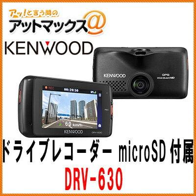 【KENWOOD ケンウッド】ドラレコドライブレコーダー microSDカード:16GB付属高解像度WQHD 駐車監視録画 基本機能充実【DRV-630】{DRV-630[905]}