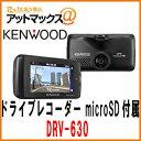 【KENWOOD ケンウッド】ドラレコドライブレコーダー microSDカード:16GB付属高解像度WQHD 駐車監視録画 基本機能充実【DRV-630】{DR...