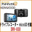 【KENWOOD ケンウッド】ドラレコドライブレコーダー microSDカード:16GB付属高解像度WQHD高画質録画対応 SDカードダブルスロット【DRV-8...