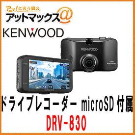 【KENWOOD ケンウッド】ドラレコドライブレコーダー microSDカード:16GB付属高解像度WQHD高画質録画対応 SDカードダブルスロット【DRV-830】{DRV-830[905]}