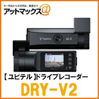 【ユピテル】【DRY-V2】ドライブレコーダーフルHD 1.5インチ液晶 駐車監視可能{DRY-V2[1103]}