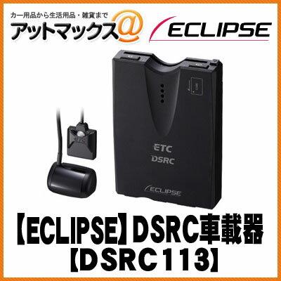 DSRC113 【ECLIPSE】イクリプス DSRC車載器 システムアップオプション{DSRC113[700]}