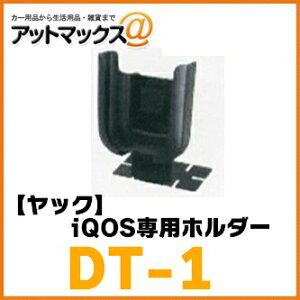 【YAC ヤック】【DT-1 DT1】 アイコス簡単ホルダー iQOS専用ホルダー ブラック {DT-1[1305]}