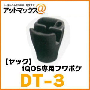 【YAC ヤック】【DT-3 DT3】 アイコス&ヒートスティックホルダー iQOS専用フワポケ ブラック {DT-3[1305]}