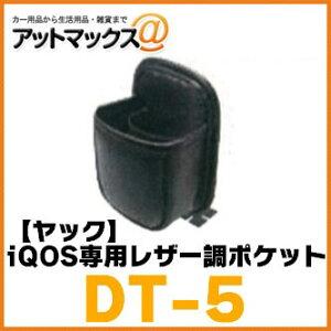 【YAC ヤック】【DT-5 DT5】 アイコス&ヒートスティックホルダー iQOS専用レザー調ポケット ブラック {DT-5[1305]}