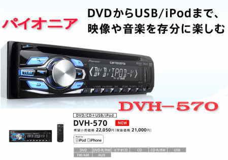 【DVH-570】【パイオニア カロッツェリア】カーオーディオチューナーメインユニット{DVH-570[600]}