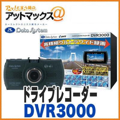 【データシステム】【DVR3000】ドライブレコーダー 駐車監視高画質350万画素 3インチワイドモニター カメラ一体型ドラレコ{DVR3000[1450]}
