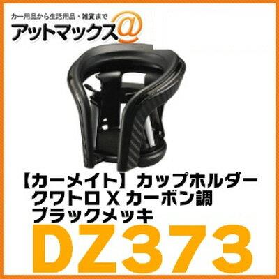 【CARMATE カーメイト】【DZ373】 カップホルダー クワトロX カーボン調 ブラックメッキ {DZ373[1140]}