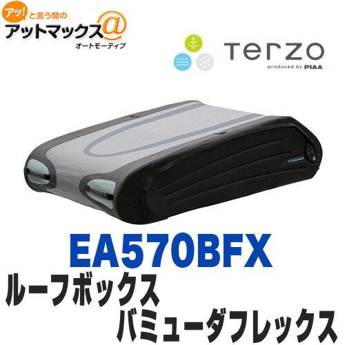 【Terzo テルッツォ】EA570BFXルーフバッグ バミューダ・フレックス5700 570リットル{EA570BFX[9160]}