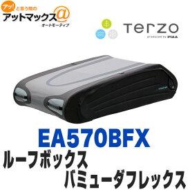 数量限定特別価格 Terzo テルッツォEA570BFX ルーフバッグ バミューダ・フレックス5700 570リットル メーカー直送{EA570BFX[9160]}
