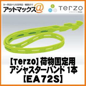 EA72S 【テルッツオ TERZO PIAA】 荷物固定用リンクストラップ アジャスターバンド 1本入り{EA72S[9220]}