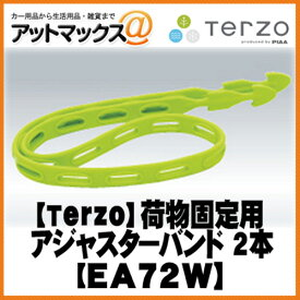 EA72W【テルッツオ TERZO PIAA】 荷物固定用リンクストラップ アジャスターバンド 2本入り{EA72W[9980]}