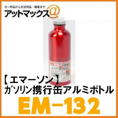 【EMERSON エマーソン】ニューレイトン ガソリン携行缶アルミボトル500cc 【EM-132】 {EM-132[9980]}