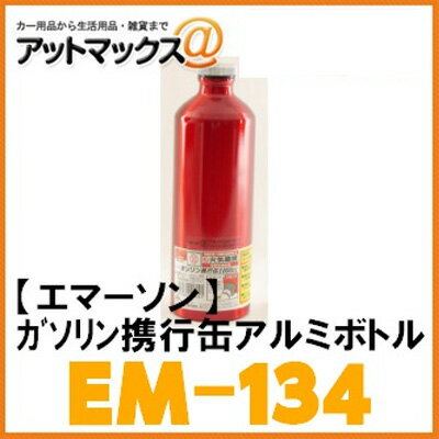 【EMERSON エマーソン】ニューレイトン ガソリン携行缶アルミボトル 1000cc 【EM-134】 {EM-134[9980]}