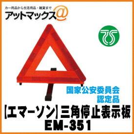 【EMERSON エマーソン】 三角停止表示板【EM-351】(ケース入り) TS規格適合品 {EM-351[9980]}