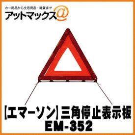 【EMERSON エマーソン】 三角停止表示板/ケース入り【EM-352】 {EM-352[9980]}