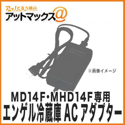 【ENGEL エンゲル】【SPU80-106】 エンゲル冷蔵庫用 AC電源アダプター(車載用 MD14F・MHD14F用){0690-080-0M00[40]}