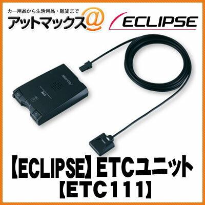 ETC111 【ECLIPSE】イクリプス アンテナ分離型ETCユニット システムアップオプション{ETC111[700]}