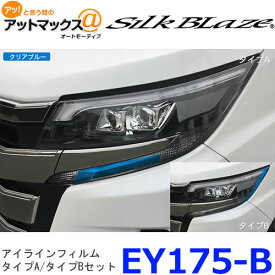 シルクブレイズ/SilkBlaze EY175-Bアイラインフィルム カラー:クリアブルートヨタ 80系ノア/エスクァイア後期用{EY175-B[9181]}