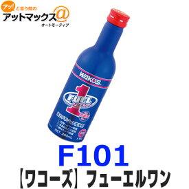 ワコーズ WAKOS 和光ケミカル F101フューエルワン ガソリン(2サイクル・4サイクル) ディーゼル兼用洗浄系燃料添加剤 200ml{F-101[9184]}